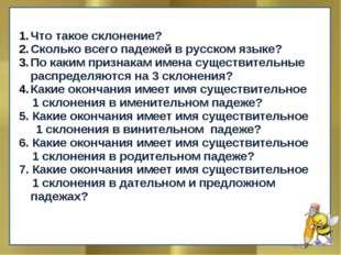 Что такое склонение? Сколько всего падежей в русском языке? По каким признака