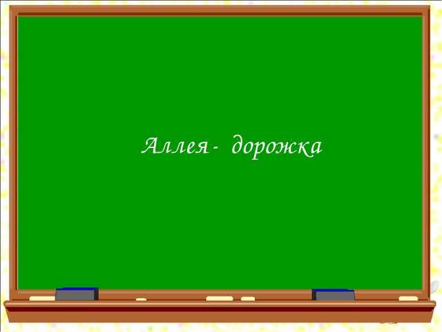 Аллея - дорожка