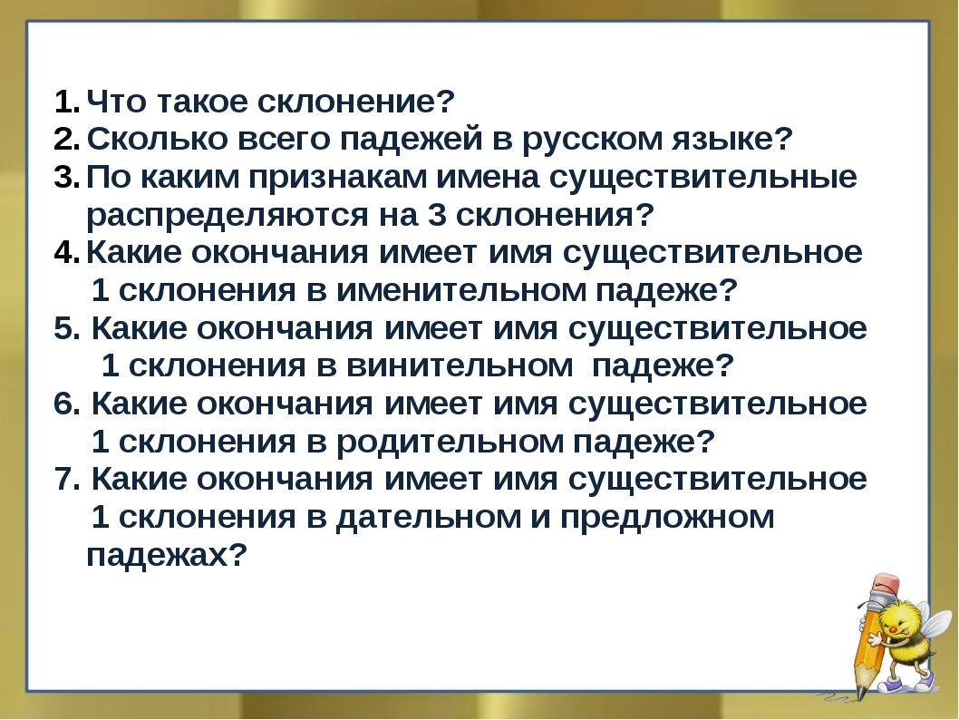 Что такое склонение? Сколько всего падежей в русском языке? По каким признака...