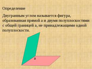 Двугранным углом называется фигура, образованная прямой а и двумя полуплоскос