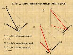 3. AF (ADC) A C B F A C B F A C B F A C B F a). ABC- прямоугольный, С-90. b).