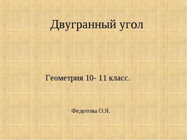 Геометрия 10- 11 класс. Двугранный угол Федотова О.Я.