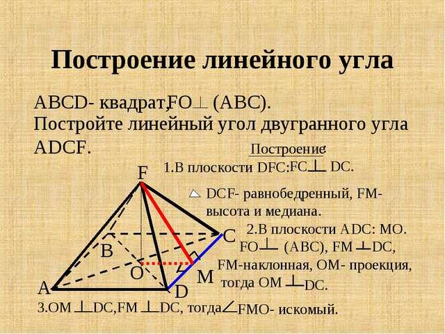 Построение линейного угла О А В С D F М АВСD- квадрат, FО (АВС). Постройте ли...