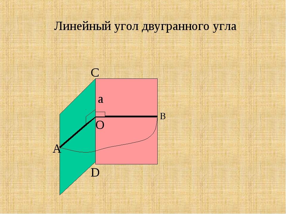 Линейный угол двугранного угла а А О С D B