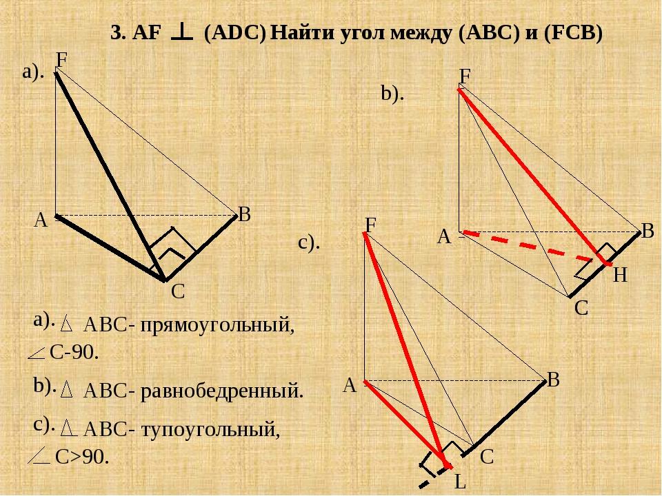 3. AF (ADC) A C B F A C B F A C B F A C B F a). ABC- прямоугольный, С-90. b)....