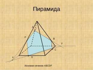Пирамида A B D y x F C Искомое сечение ABCDF