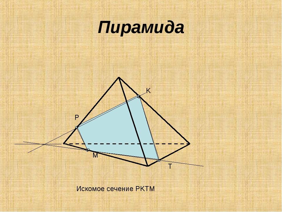 Пирамида K P M T Искомое сечение PKTM