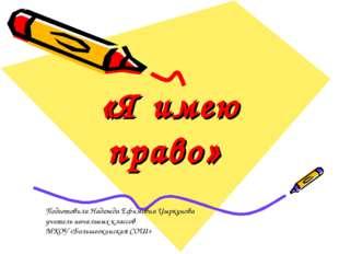 «Я имею право» Подготовила Надежда Ефимовна Цыркунова учитель начальных клас