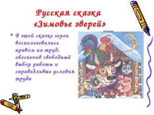 Русская сказка «Зимовье зверей» В этой сказке герои воспользовались правом на