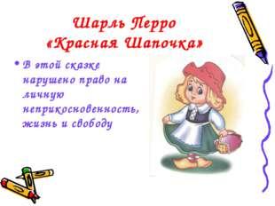 Шарль Перро «Красная Шапочка» В этой сказке нарушено право на личную неприко