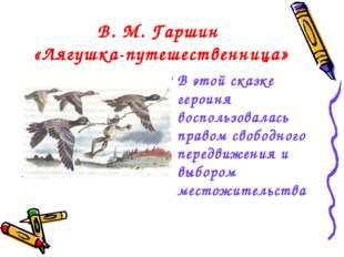 В. М. Гаршин «Лягушка-путешественница» В этой сказке героиня воспользовалась