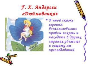 Г. Х. Андерсен «Дюймовочка» В этой сказке героиня воспользовалась правом иска