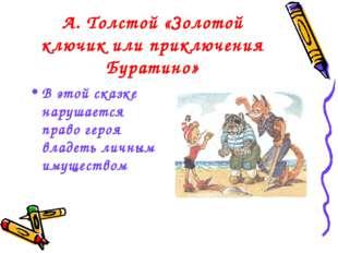 А. Толстой «Золотой ключик или приключения Буратино» В этой сказке нарушается