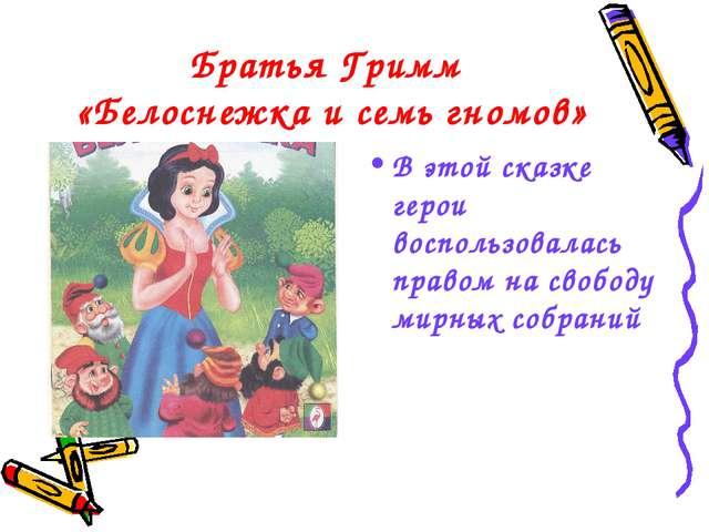 Братья Гримм «Белоснежка и семь гномов» В этой сказке герои воспользовалась п...