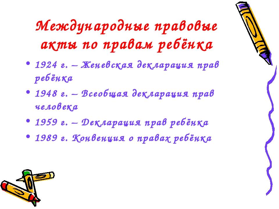 Международные правовые акты по правам ребёнка 1924 г. – Женевская декларация...