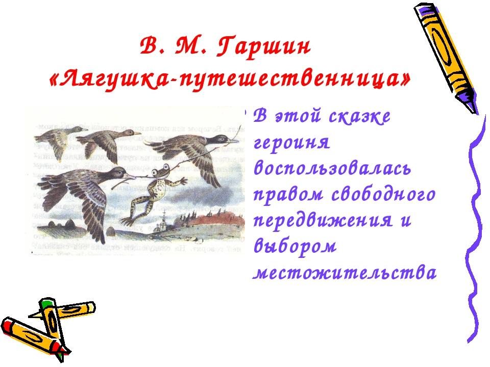 В. М. Гаршин «Лягушка-путешественница» В этой сказке героиня воспользовалась...