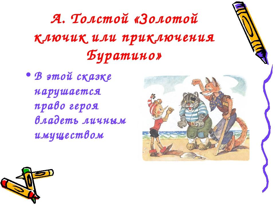 А. Толстой «Золотой ключик или приключения Буратино» В этой сказке нарушается...