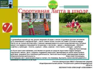 Спортивная лапта в школе Учитель физкультуры МБОУ «Пекшинская средняя общеобр