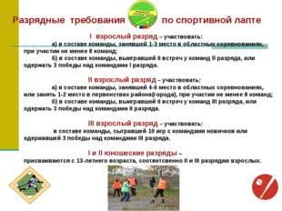 Разрядные требования по спортивной лапте l взрослый разряд – участвовать: а)