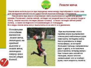 Ловля мяча Ловля мяча используется при передачах мяча между партнёрами в «по