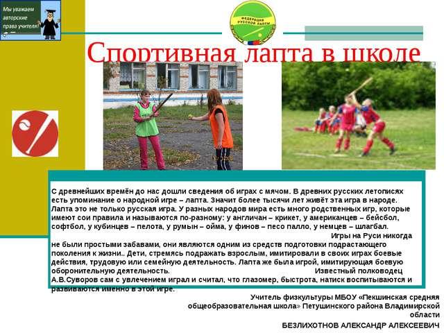 Спортивная лапта в школе Учитель физкультуры МБОУ «Пекшинская средняя общеобр...