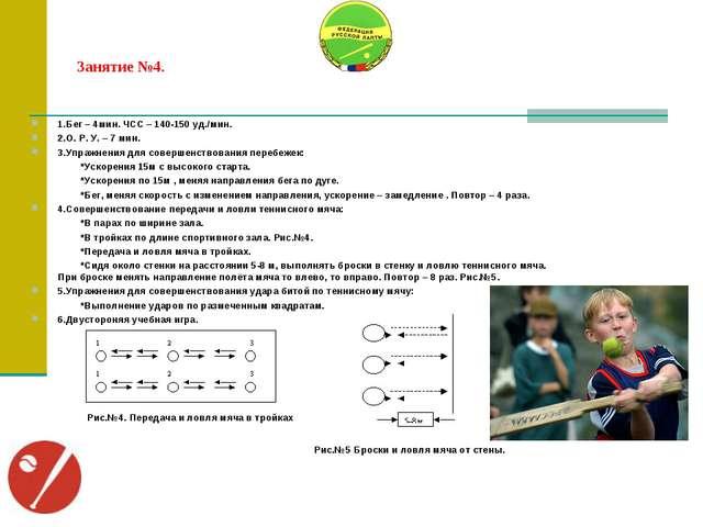 Занятие №4. 1.Бег – 4мин. ЧСС – 140-150 уд./мин. 2.О. Р. У. – 7 мин. 3.Упражн...