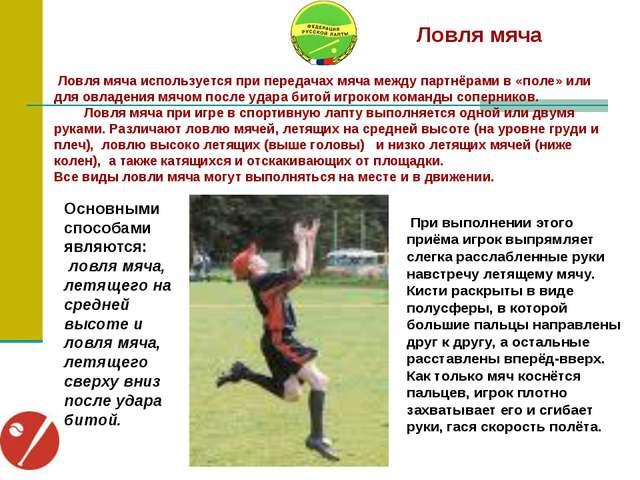 Ловля мяча Ловля мяча используется при передачах мяча между партнёрами в «по...