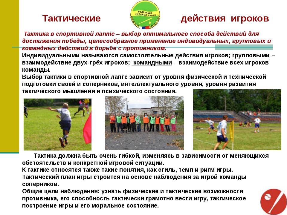 Тактические действия игроков Тактика в спортивной лапте – выбор оптимального...