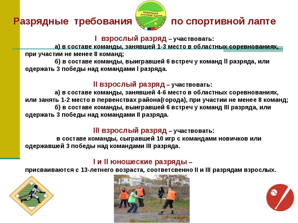 Разрядные требования по спортивной лапте l взрослый разряд – участвовать: а)...