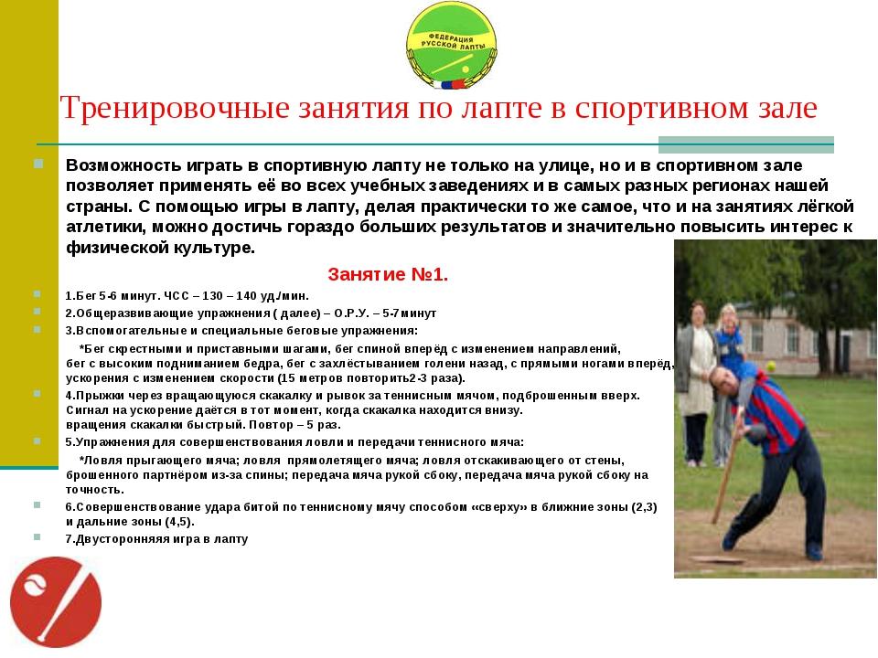 Тренировочные занятия по лапте в спортивном зале Возможность играть в спортив...