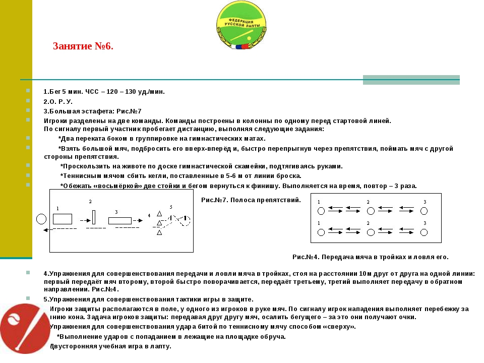 Занятие №6. 1.Бег 5 мин. ЧСС – 120 – 130 уд./мин. 2.О. Р. У. 3.Большая эстафе...