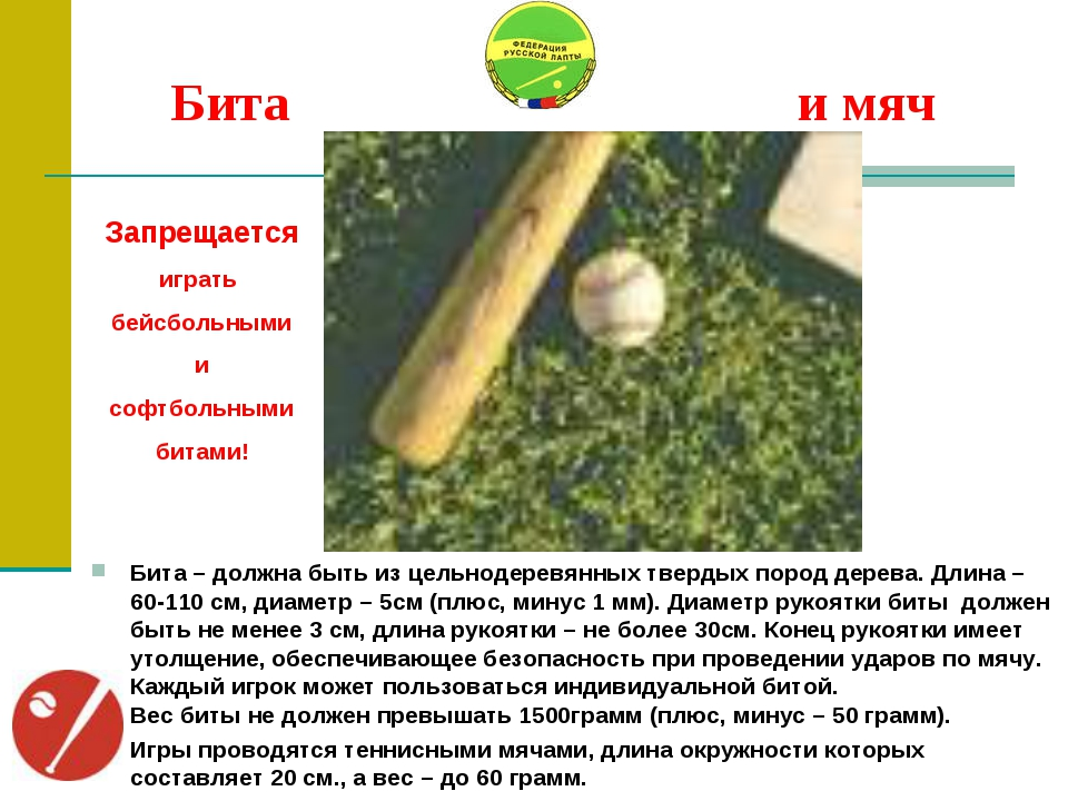 Бита и мяч Бита – должна быть из цельнодеревянных твердых пород дерева. Длин...
