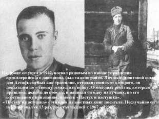 На фронт он ушел в 1942, воевал рядовым во взводе управления артиллерийского