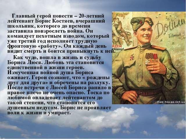 Образ главного героя Главный герой повести – 20-летний лейтенант Борис Кост...