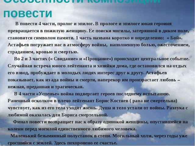 Особенности композиции повести В повести 4 части, пролог и эпилог. В прологе...