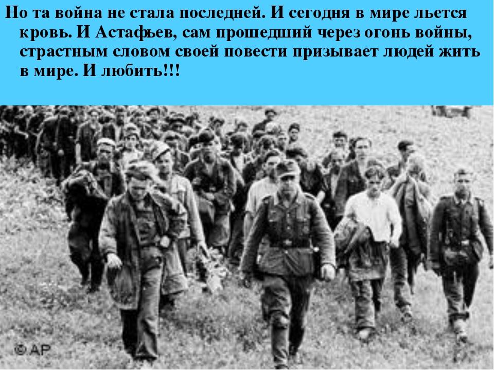 Но та война не стала последней. И сегодня в мире льется кровь. И Астафьев, са...