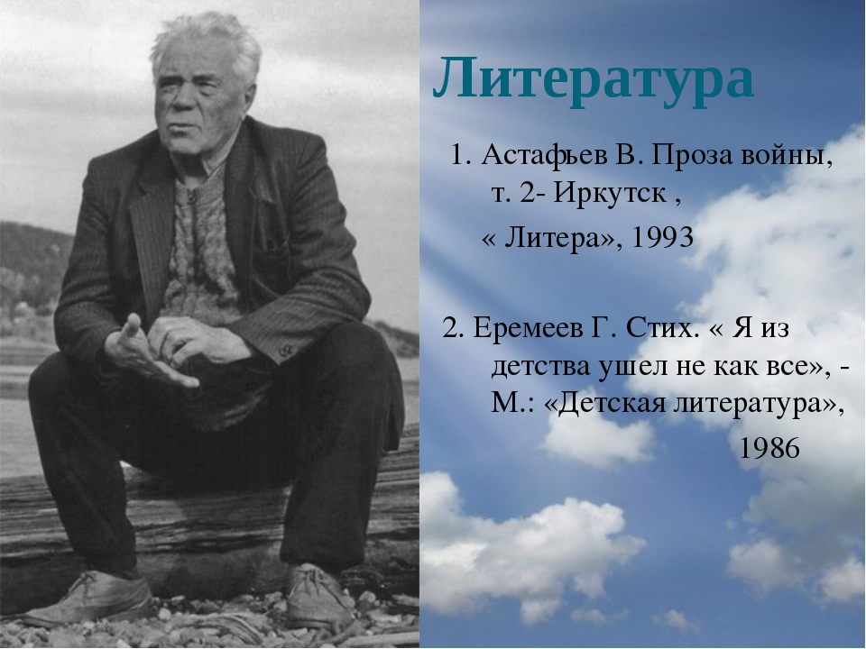Литература 1. Астафьев В. Проза войны, т. 2- Иркутск , « Литера», 1993 2. Ере...