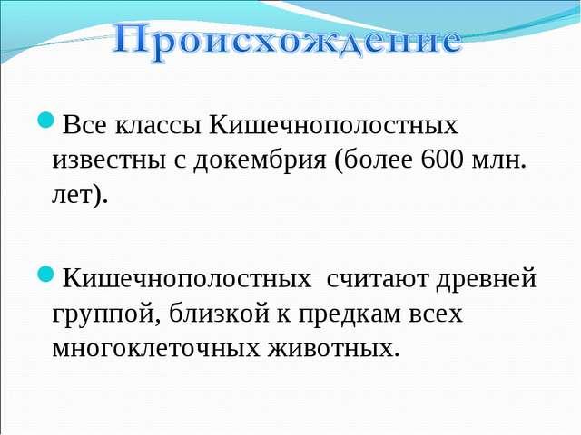 Все классы Кишечнополостных известны с докембрия (более 600 млн. лет). Кишечн...