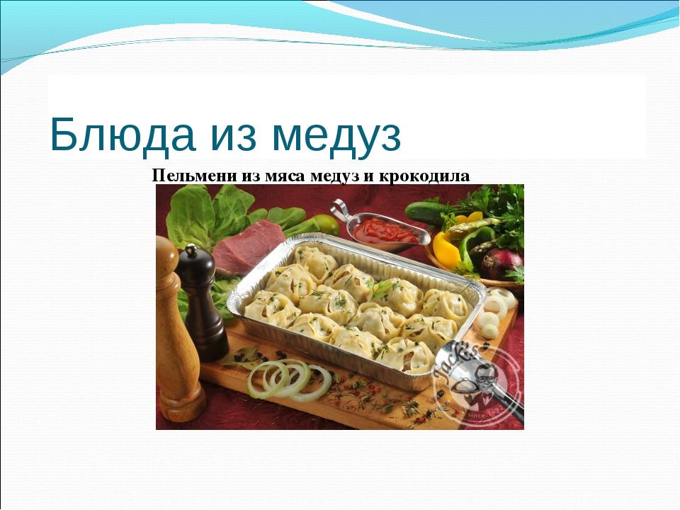 Блюда из медуз Пельмени из мяса медуз и крокодила