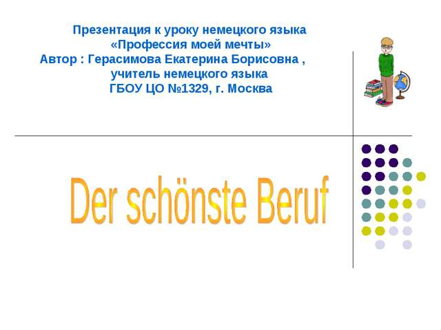 Презентация к уроку немецкого языка «Профессия моей мечты» Автор : Герасимова...