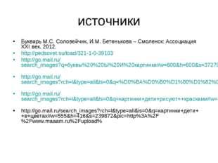 источники Букварь М.С. Соловейчик, И.М. Бетенькова – Смоленск: Ассоциация ХХI