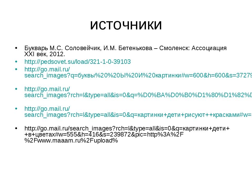 источники Букварь М.С. Соловейчик, И.М. Бетенькова – Смоленск: Ассоциация ХХI...