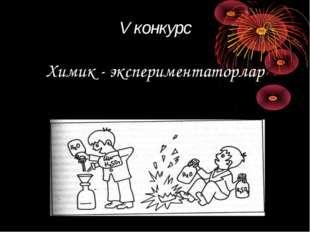 V конкурс Химик - экспериментаторлар