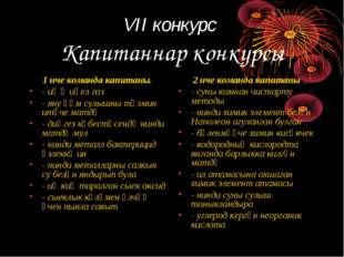VII конкурс Капитаннар конкурсы 1 нче команда капитаны. - иң җиңел газ - яну