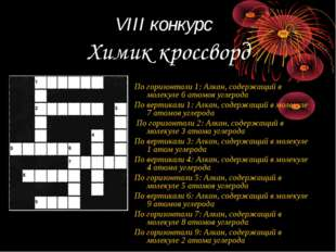 VIII конкурс Химик кроссворд По горизонтали 1: Алкан, содержащий в молекуле 6