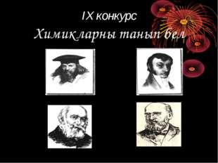 IX конкурс Химикларны танып бел