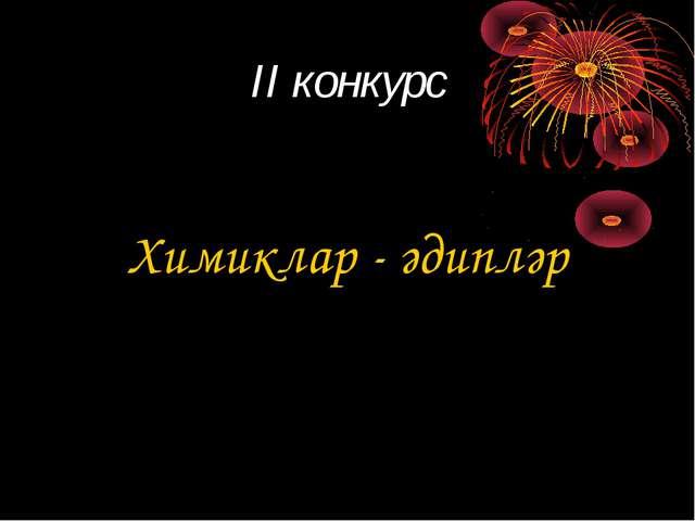 II конкурс Химиклар - әдипләр