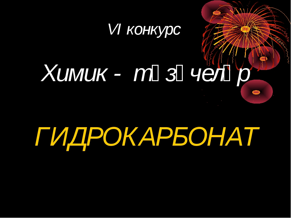 VI конкурс Химик - төзүчеләр ГИДРОКАРБОНАТ