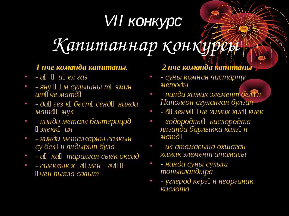 VII конкурс Капитаннар конкурсы 1 нче команда капитаны. - иң җиңел газ - яну...