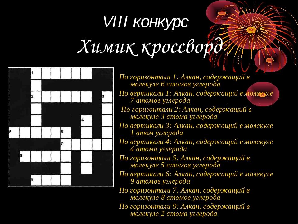 VIII конкурс Химик кроссворд По горизонтали 1: Алкан, содержащий в молекуле 6...